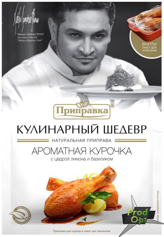 Приправа ароматная курочка Кулинарный шедевр 30 г
