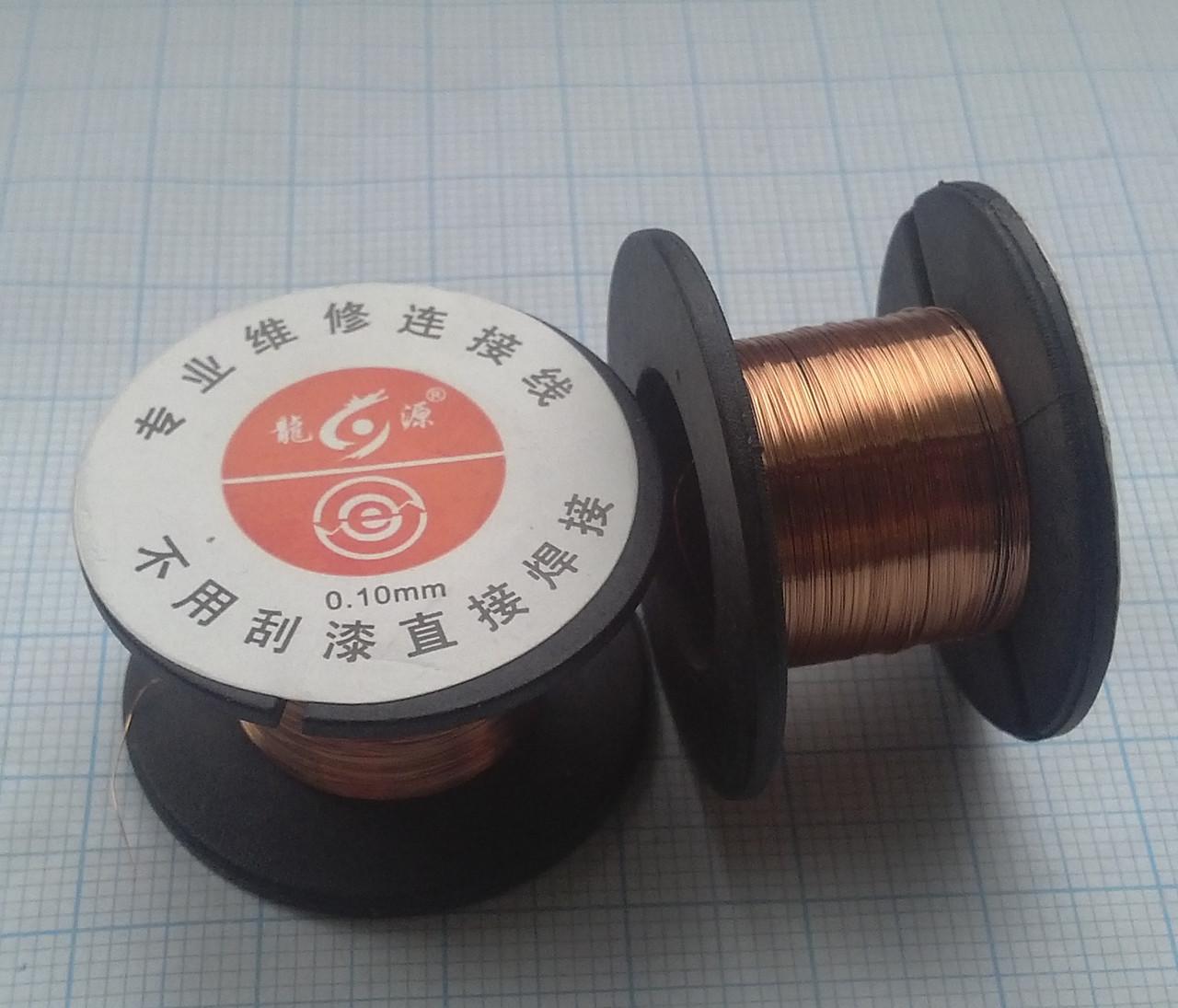 Медный провод 0,1 мм, эмалированный. 1 шт