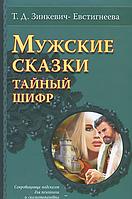 Мужские сказки. Тайный шифр.ЗИНКЕВИЧ-ЕВСТИГНЕЕВА Т.Д.