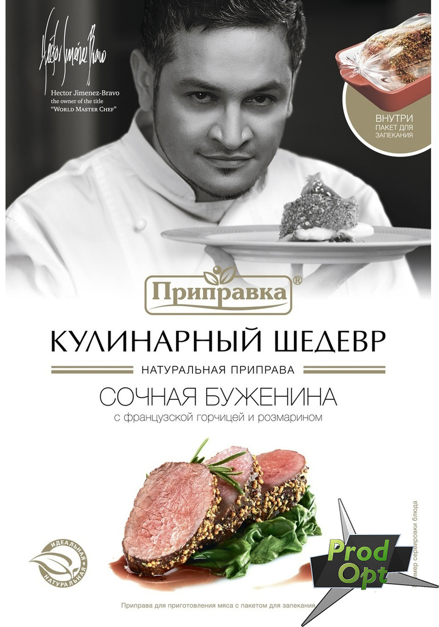 Приправа сочная буженина Кулинарный шедевр 30 г