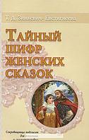 Тайный шифр женских сказок.ЗИНКЕВИЧ-ЕВСТИГНЕЕВА Т.Д.