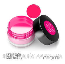 Гель-краска Naomi UV Gels Paint Neon Pink, 5 г