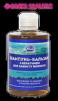 Шампунь-бальзам с кератином для защиты волос, 300 мл