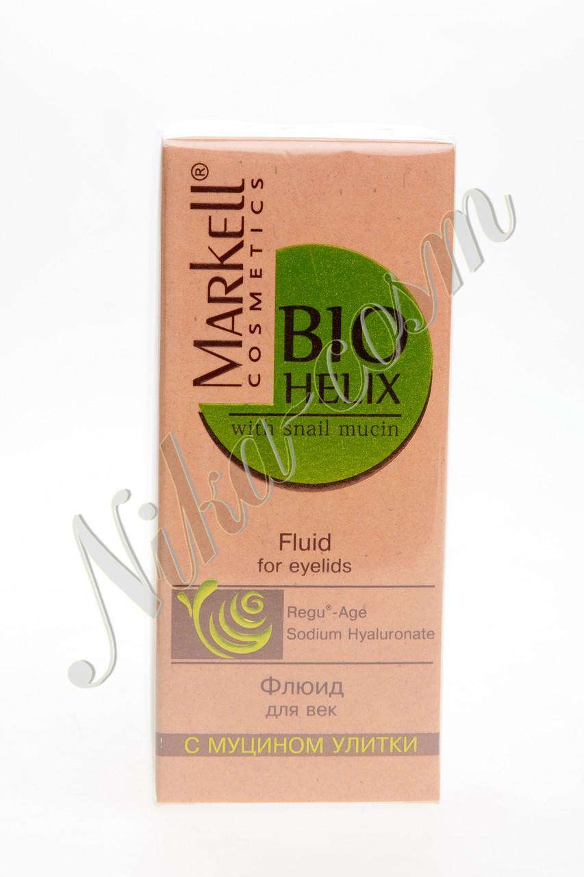 Флюид для век с муцином улитки Bio Helix Markell Cosmetics 10 мл