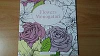 Раскраска -антистресс цветы Flowers Monogatari