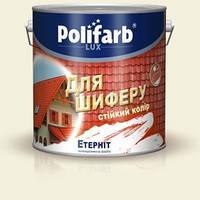 Этернит   Полифарб |  Органическая краска для шифера 3 кг