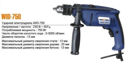 Дрель Wintech 750