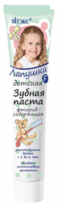 Детская зубная паста с фтором Лапушка Витэкс 85 мл