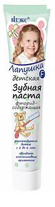 Дитяча зубна паста з фтором Лапушка Вітекс 85 мл