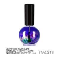 Цветочное масло для кутикулы и ногтей Naomi с маслом виноградных косточек, 15 мл