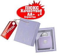 Amouage Lilac Love Хорватия Люкс качество АА++  Амуаж Лилак Лав