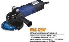 Болгарка Wintech WAG-125NF