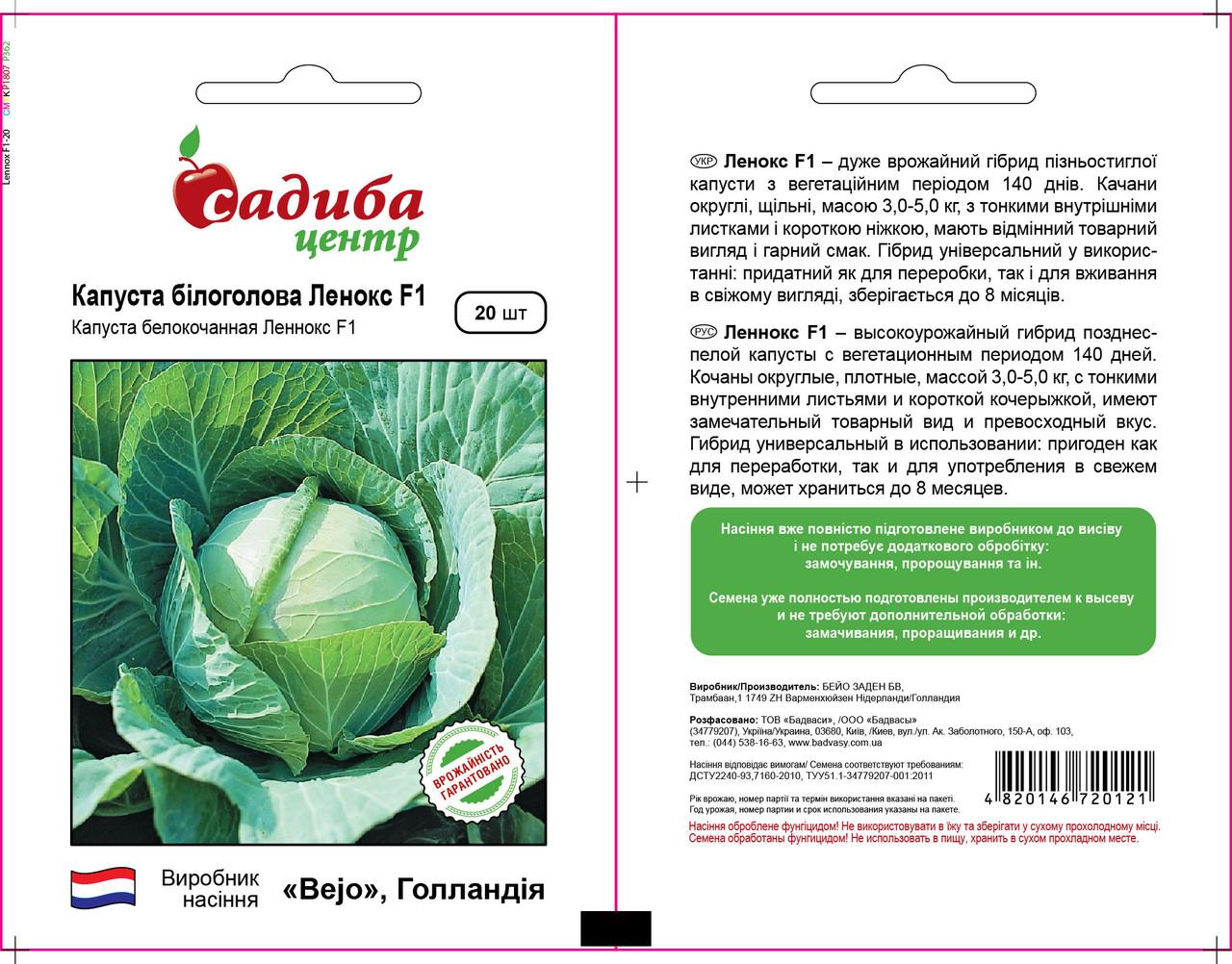 Семена капусты Леннокс F1 (Бейо /Bejo/ Садиба Центр) 20 семян — поздняя (140 дней), для хранения, белокочанная