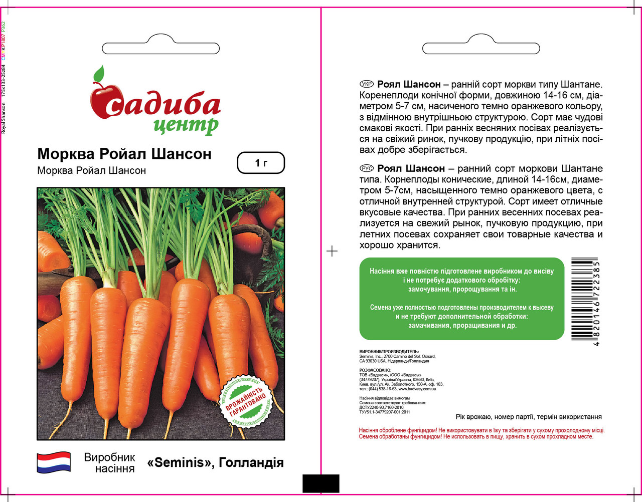 Семена моркови Роял Шансон (Seminis/САДЫБА ЦЕНТР), 1 г — ранняя сортовая, тип Шантане