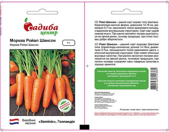 Семена моркови Роял Шансон (Seminis/САДЫБА ЦЕНТР), 1 г — ранняя сортовая, тип Шантане, фото 2