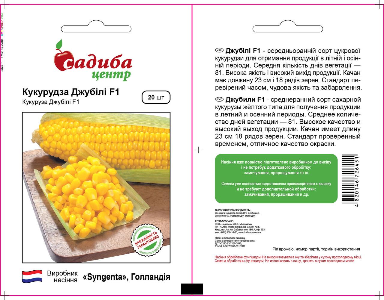 Семена кукурузы Джубили F1 (Syngenta, САДЫБА ЦЕНТР), 20 шт - среднеспелая (80 дней), сладкая