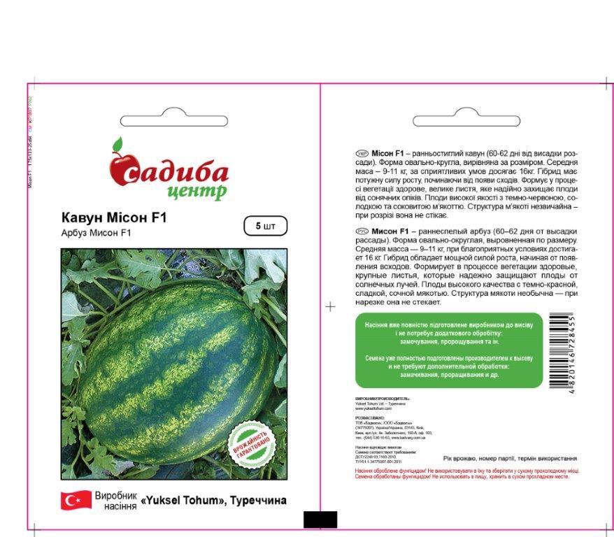 Семена арбуза Мисон F1 (Yuksel Seeds / САДЫБА ЦЕНТР) 5 сем - ранний гибрид (60-62 дн),овально-круглый, 9-11 кг