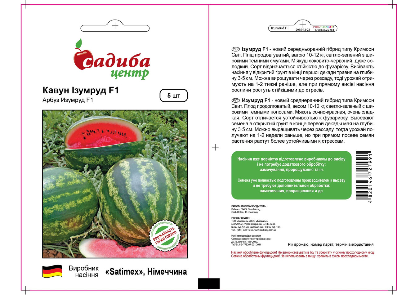 Семена арбуза Изумруд F1 (Satimex / САДЫБА ЦЕНТР) 5 шт - среднеранний, продолговатый, полосатый, 10-12 кг