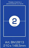 Етикетки самоклеючі ВМ 2816 100 аркушів (4шт/л), 210х148,5мм, фото 2