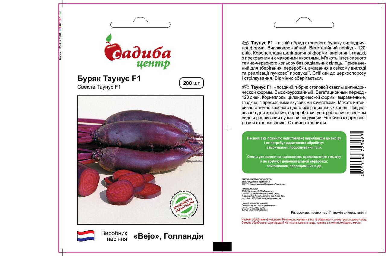 Семена свеклы Таунус F1 (Бейо /Bejo) 200 сем — поздний гибрид (120 дн), цилиндрическая, столовая