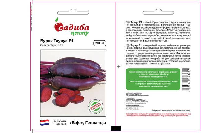 Семена свеклы Таунус F1 (Бейо /Bejo) 200 сем — поздний гибрид (120 дн), цилиндрическая, столовая, фото 2