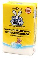 Мыло Ушастый нянь с отбеливающим эффектом  180г (4600697111391)