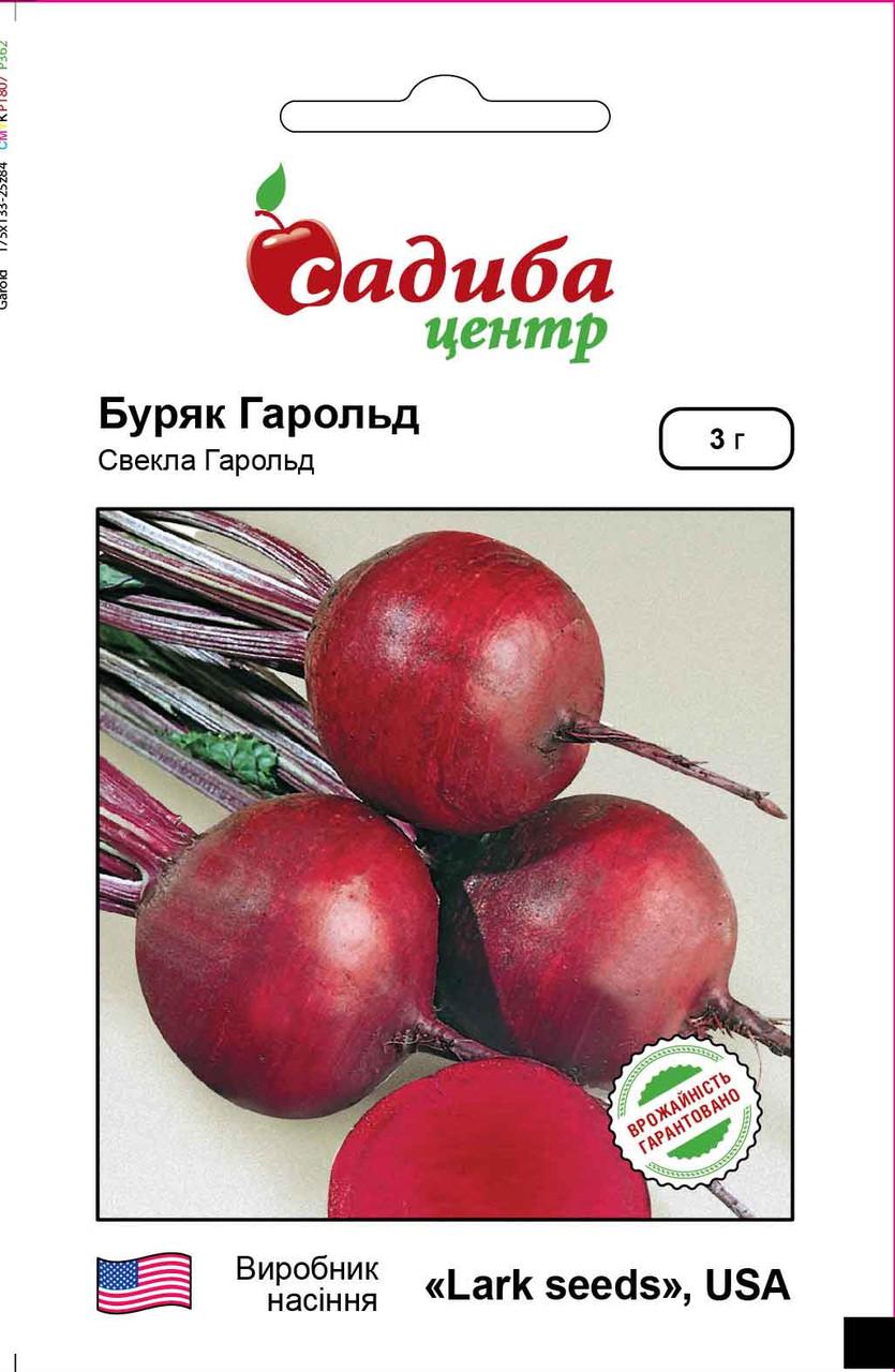 Семена свеклы Гарольд (Lark Seeds / САДЫБА ЦЕНТР) 3 г – средне-ранняя (65-70 дн), круглая, столовая