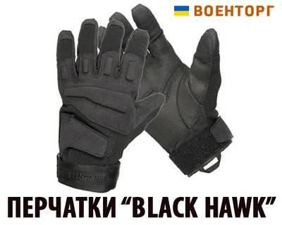 Тактические перчатки полнопалые Black Hawk Чёрные