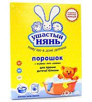Детский стиральный порошок Ушастый нянь  400 г (4820026412849)