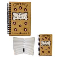Блокнот с гравировкой  Мой дневник ( 2 размера )