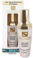 Увлажняющий серум Health & Beauty от морщин для  кожи вокруг глаз 50мл (7290012326073)