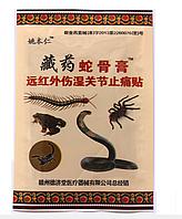 Пластырь 5-ть Ядов Змея, Сороконожка, Скорпион, Жаба, Паук (тарантул) межпозвоночные грыжи диска, артрит  8шт