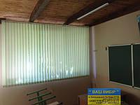 ЖАЛЮЗИ ВЕРТИКАЛЬНЫЕ В ОФИС, КВАРТИРУ НА БАЛКОН с шириной ламели 127мм ткань Line8035, фото 1
