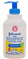 Мыло жидкое Johnson's Baby Pure Protect 2в1 для рук  и тела 300 мл (3574661172415)