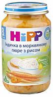 Индейка в морковное пюре с рисом Hipp 220 гр.(9062300108696)
