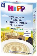 Молочная каша Hipp 5 злаков с черносливом  с пребиотиками 250 гр.(9062300125808)