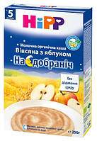 Молочная органическая каша Hipp Овсяная  с яблоком Спокойной ночи 250 гр.(9062300118701)