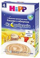 Молочная органическая каша Hipp Рисовая  с яблоком Спокойной ночи 250 гр.(9062300117957)