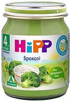 Овощное пюре Hipp Брокколи 125 гр.(9062300126782)