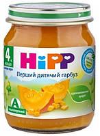 Овощное пюре HiPP Тыква 125 гр.(9062300108719)