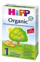 Органическая детская сухая молочная смесь  Hipp Organic 1 начальная 300 гр.(9062300127550)