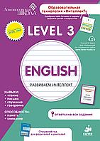 Английский язык. Level 3. Ломоносовская школа