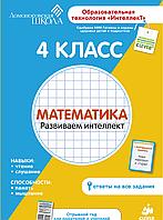 Ломоносовская школа. Рабочая тетрадь. Математика  4 класс