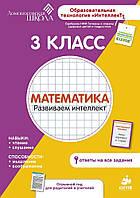 Ломоносовская школа. Рабочая тетрадь. Математика  3 класс