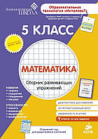 Ломоносовская школа. Рабочая тетрадь. Математика  5 класс