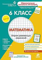 Ломоносовская школа. Рабочая тетрадь. Математика  6 класс