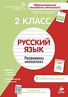 Ломоносовская школа. Рабочая тетрадь. Русский  язык 2 класс