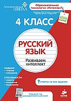 Ломоносовская школа. Рабочая тетрадь. Русский  язык 4 класс