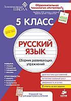 Ломоносовская школа. Рабочая тетрадь. Русский  язык 5 класс