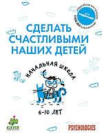 Начальная школа 6-10 лет. Сделать счастливыми  наших детей.